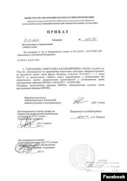 Приказ об отчислении Александра Степанцова