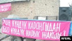 Энергетикалык компаниялардын сатылышына каршы Москва районундагы нааразылык