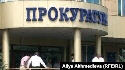 Люди перед зданием прокуратуры Алматинской области. Иллюстративное фото.