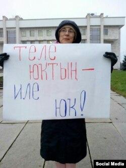 Пикет в поддержку башкирского языка. Надпись на плакате: «Кто не имеет языка ‒ не имеет Родины»