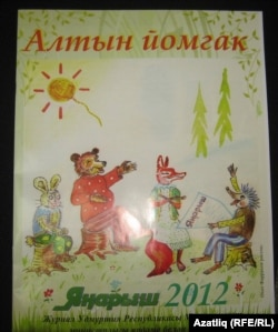 """Алтын йомгак"" китабы"