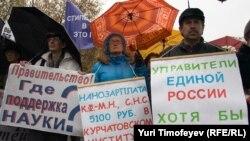 Так в Москве митинговали в октябре научные сотрудники