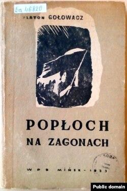 Польскі пераклад аповесьці «Спалох на загонах». 1933
