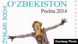 Ўзбекистон Почтаси ўтган йил чиқарган марка.