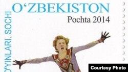 Почтовая марка. Узбекистан.