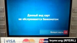 Банкомат в Симферополе