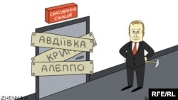 Door To Lift Sanctions -- Sealed By Avdiyivka, Crimea, Aleppo (RFE/RL Ukrainian Service)