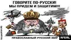 """Карикатура, высмеивающая экспансию """"Русского мира"""""""