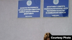 Қазақстан ұлттық қауіпсіздік комитеті Жамбыл облысы бойынша департаменті ғимараты алдындағы тақтайша. (Көрнекі сурет)