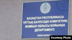 ҰҚК Жамбыл облысы бойынша департаменті. Тараз қаласы. 15 наурыз 2012 жыл. (Көрнекі сурет).