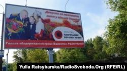 Білборд у Дніпропетровську, 6 травня 2015
