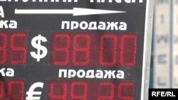 Орусияда бир АКШ доллары 38 рублга чыкты. Москва, 15-сентябрь, 2014.