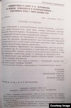 Письмо Ворошилову