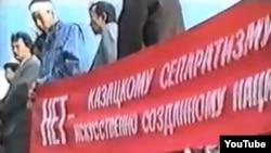 Митинг казахских активистов против празднования 400-летнего юбилея Уральского казачества. Фото с видеозаписи, опубликованной на сайте «Ютуб». Уральск, 15 сентября 1991 года.