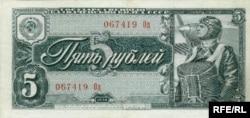 Советская банкнота послевоенных лет
