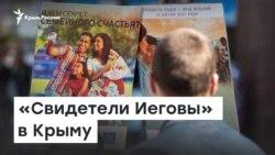 Запретить и ликвидировать. «Свидетели Иеговы» в Крыму | Радио Крым.Реалии