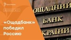 «Ощадбанк» победил Россию | Радио Крым.Реалии