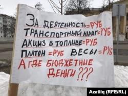 """Акция протеста против """"Платона"""", Казань, апрель 2017 года"""