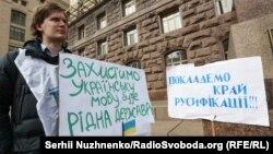 Єгор Гуськов на пікеті біля Київради на підтримку проекту рішення про застосування української мови у сфері обслуговування, 2017 рік