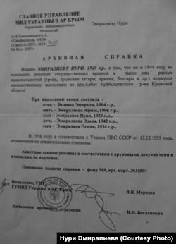 Архівна довідка з ГУ МВС України в Криму, що підтверджує факт депортації родини Нурі Еміралієва з Криму в 1944 році