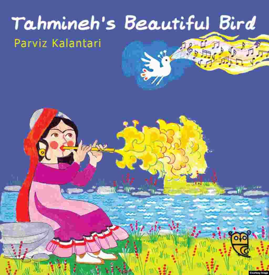 پرویز کلانتری، هنرمند نقاش، این بار راوی قصه کودکان شده است و قصه «پرنده زیبای تهمینه» را تعریف میکند. نقاشیهای این کتاب را میتوان در امتداد دهها کتاب کودکی دانست که روزگاری پرویز کلانتری آنها را به تصویر کشید، کتابهایی مثل «کدو قلقله زن» و «گل اومد بهار اومد».
