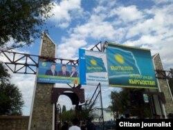 Сайлау қарсаңындағы билбордтар.