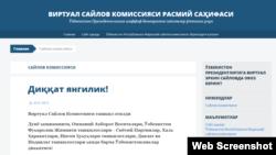 Виртуал сайлов комиссияси сайтидан скриншот.