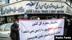 Depositors protest for their lost investments in Samen al-Hojaj financial institution, July 2018.