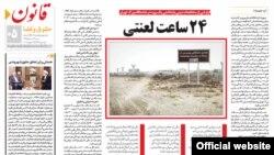 Сторінка газети «Ганун» зі статтею про становище в іранських в'язницях, 11 червня 2016 року