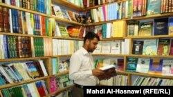 في احدى مكتبات الناصرية