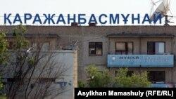 Офис нефтяной компании «Каражанбасмунай» в Актау.