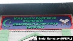 Мечеть в городе Оше «Козу кызы Бурмакан»