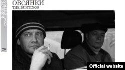 "Кадр из фильма Алексея Федорченко ""Овсянки"""