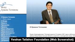 Скриншот сайта общественного фонда Ержана Татишева, бывшего главы банка «ТуранАлем», убитого в декабре 2004 года.