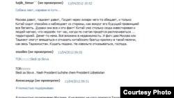 "Фрагменты комментариев на материал ""Почему Ташкент и Москва давят на Душанбе?"", опубликованный на сайте news.tj"