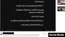 Скриншот видеозаписи в соцсетях с голосом Нусратуллы Муджахида.
