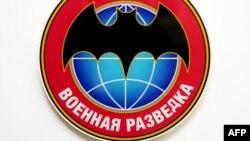 Среди организаций, оказавшихся под санкциями, Главное разведуправление Генштаба ВС России.