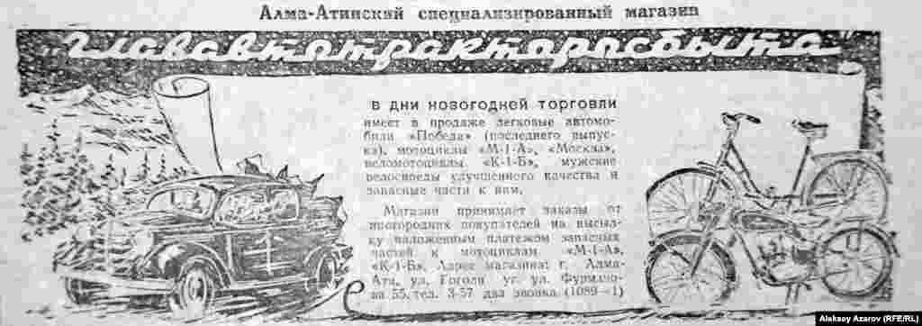 Специализированный магазин «Глававтотракторсбыта» в Алма-Ате предлагал приобрести автомобиль «Победа», мотоциклы, веломотоциклы, велосипеды и запчасти к велосипедам, мотоциклам. Из этого объявления видно, что советский автопром не в состоянии был обеспечить автомобилями всех желающих. На это указывает небогатый ассортимент – только одна марка автомобиля, – хотя тогда для личного пользования производили также «Москвич-400», который покупателям обходился в два раза дешевле. Скорее всего, его на тот момент не было в продаже.«Победа» стоила 16 тысяч рублей. В справочнике Центрального статистического управления СССР, выпущенном в 1956-м, есть данные о средней заработной плате в СССР в 1940–1955 годах (но без учета партийных и комсомольских работников, служащих министерств обороны и внутренних дел). В 1950-м она составляла 646 рублей. Так что автомобиль «Победа» стоил 24,8 средней зарплаты.