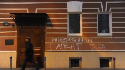 """Grafit """"Strani agenti"""" na ulazu u prostorije organizacije """"Memorial"""" u Moskvi, Rusija"""