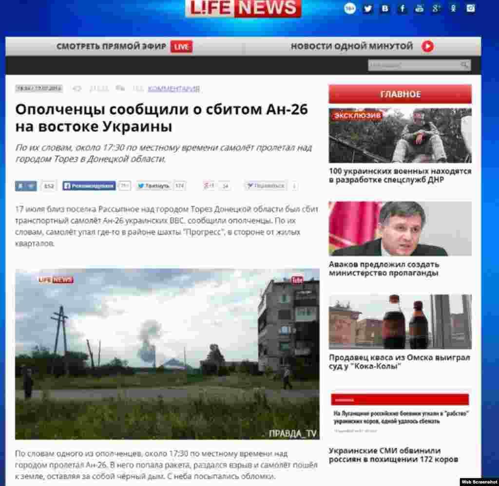 LifeNews повідомляє про те, що бойовики збили Ан-26