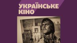Українське кіно | Випуск 5. Що дивитись після карантину?