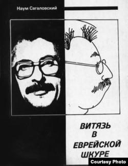 """Обложка книги """"Витязь в еврейской шкуре"""". Нью-Йорк, 1981"""
