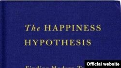 Джонатан Хайд «Гипотезы счастья»