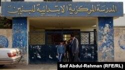 المدرسة المركزية الابتدائية للبنين في الكوت