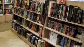 Jedna od knjižara u Beogradu - ilustracija