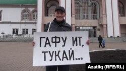 Кадерле Имаметдинов пикетта
