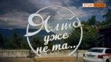 Ялта-2019. Как изменился курорт? | Крым.Реалии ТВ (видео)