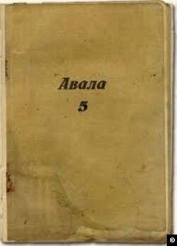 Записная книжка Авала 5