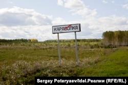 От Татарской Караболки до Озерска – 35 километров