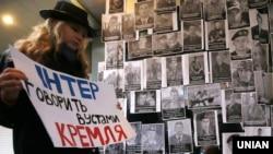 Архівне фото: під час однієї з акцій протесту проти телеканалу «Інтер», який опоненти звинувачують у прокремлівській позиції